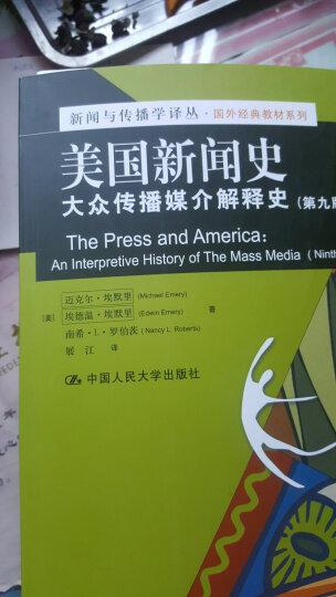 新闻与传播学译丛·国外经典教材系列:美国新闻史大众传播媒介解释史(第9版) 晒单图
