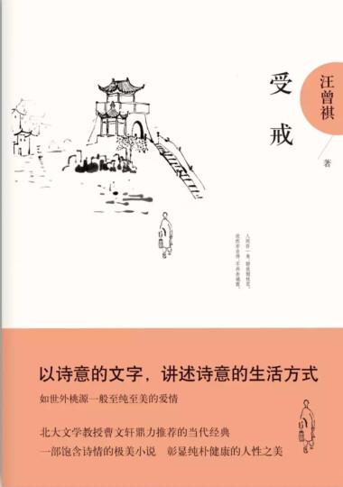 汪曾祺典藏文集:受戒 晒单图