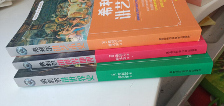 希利尔讲世界史、世界地理、艺术史(经典插图套装全3册) 晒单图