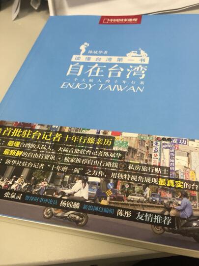 自在台湾:一个大陆人的十年行旅 晒单图