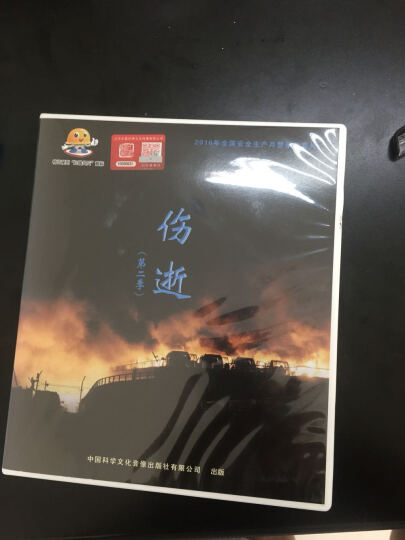 正版包票 2016年安全生产月警示教育片 伤逝 第二季 2DVD 视频音像光盘影碟片 晒单图