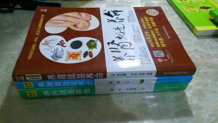 正版现货 养脾胃就是养命+养肝就是养命+养肾就是养命 套装3册 养生保健畅销书籍 晒单图
