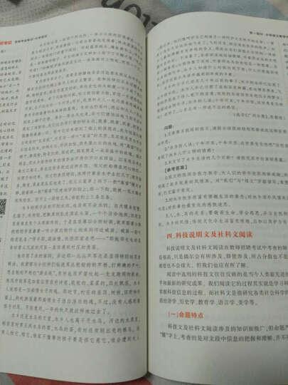 中公版·2016教师招聘考试专用教材:学科专业知识小学语文(二维码版) 晒单图