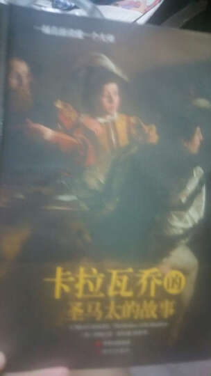 一幅名画读懂一个大师:卡拉瓦乔的圣马太的故事 晒单图