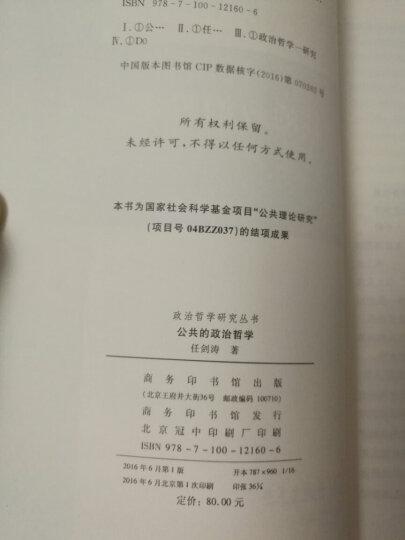 西方共和主义思想史论/政治哲学研究丛书 晒单图