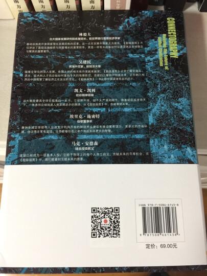 超级版图:全球供应链、超级城市与新商业文明的崛起 罗振宇跨年推荐 中信出版社图书  晒单图