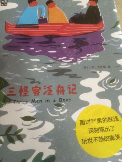 幽默书房:三怪客泛舟记(精装)    2048951 晒单图