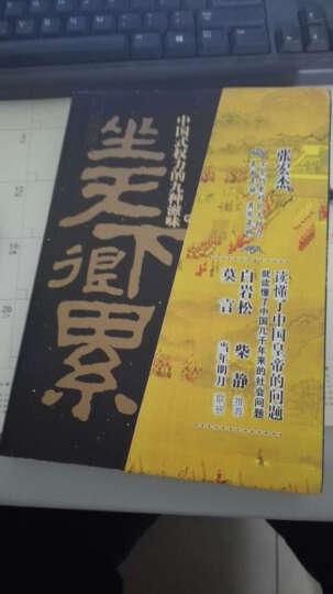 【坐天下很累】中国式权力的九种滋味 不受约束的巨大权力,表面是福,其实是祸!莫言、柴静、当 晒单图