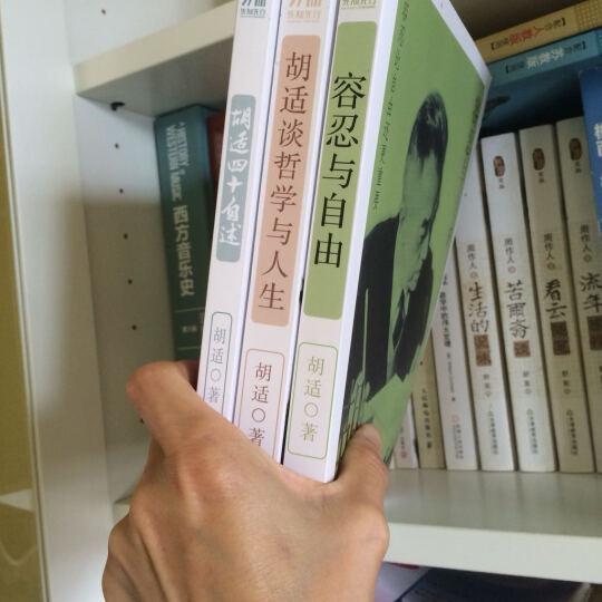 胡适:容忍与自由+谈哲学与人生+四十自述(套装共3册) 晒单图