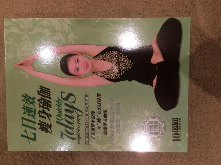 塑形健美 消脂减肥必备教材光碟 七日速效瘦身瑜伽10DVD 晒单图