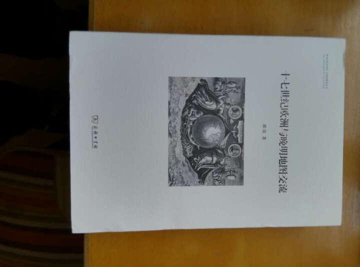 十七世纪欧洲与晚明地图交流/银川当代美术馆·文明的维度丛书 晒单图