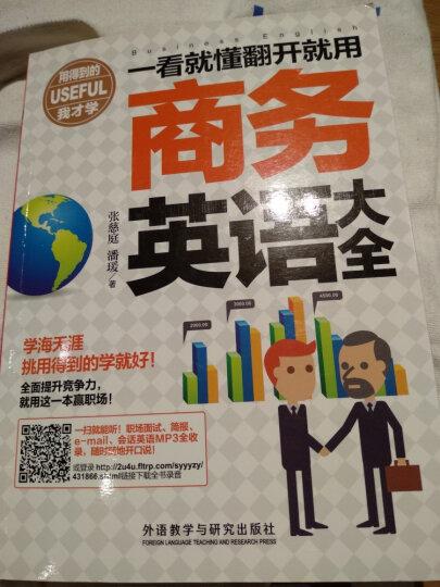 翻开就用的英语口语大全集(旅游英语+日常生活+商务大全.套装共3册)(含MP3) 晒单图