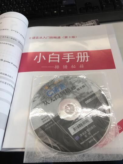C语言从入门到精通(第3版)(附光盘)/软件开发视频大讲堂 晒单图