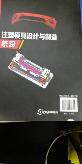 注塑模具设计与制造禁忌 晒单图
