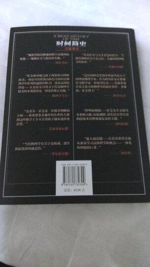 霍金四部曲经典著作套装 时间简史 果壳中的宇宙 大设计 我的简史 套装共4册 晒单图