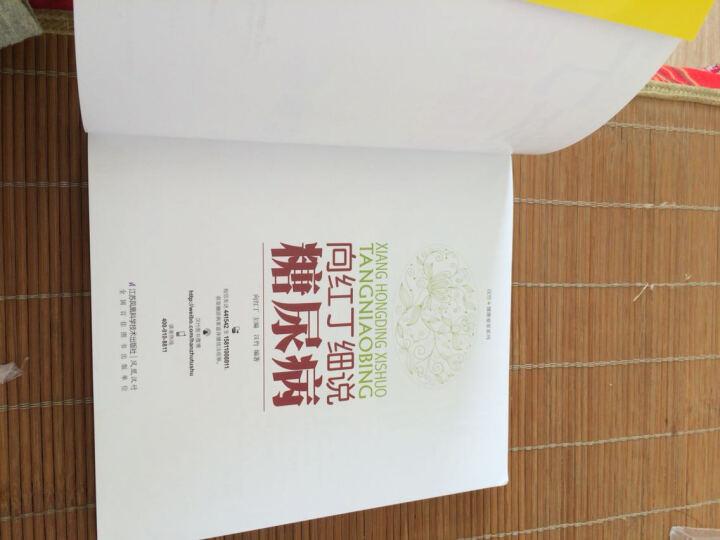 向红丁细说糖尿病饮食宜忌(套装书共3册) 晒单图