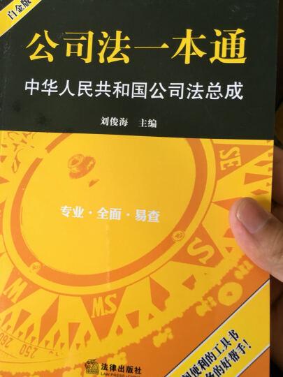 公司法一本通:中华人民共和国公司法总成 晒单图