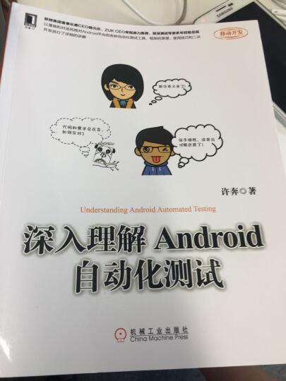 现货 深入理解Android自动化测试 android安卓移动开发教程 晒单图