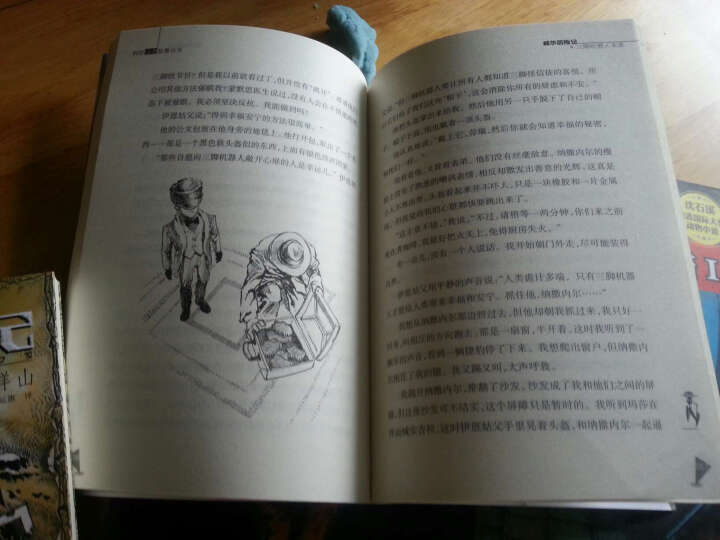 科学惊奇故事丛书:威尔历险记(京东套装共4册) 晒单图