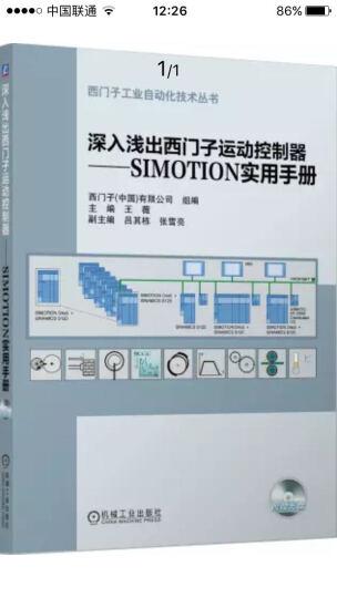 深入浅出西门子运动控制器:SIMOTION实用手册 晒单图