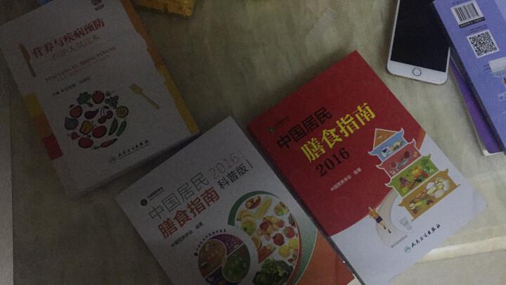 2018年科普版膳食指南+中国居民膳食指南2018年营养与疾病预防 全套共3本 晒单图