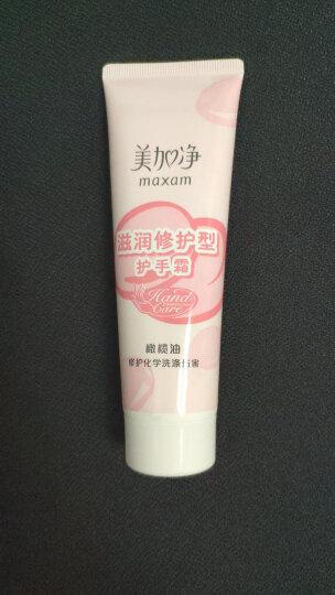 美加净(MAXAM)滋润修护型护手霜 75g(橄榄油精华修护化学洗涤伤害) 晒单图