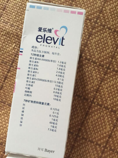 拍下送】爱乐维 孕妇复合维生素30片 孕前孕中孕后叶酸片 晒单图