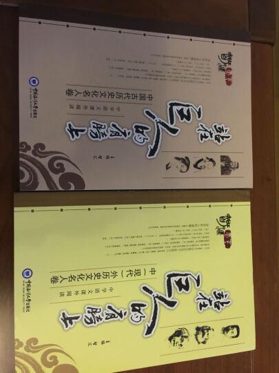 中学语文课外阅读:站在巨人的肩膀上(套装共2册) 晒单图