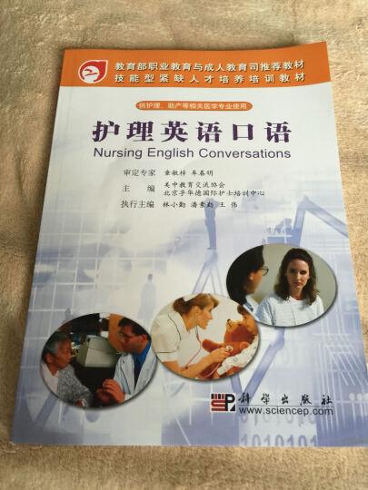技能型紧缺人才培养培训教材:护理英语口语(供护理助产等相关医学专业使用) 晒单图