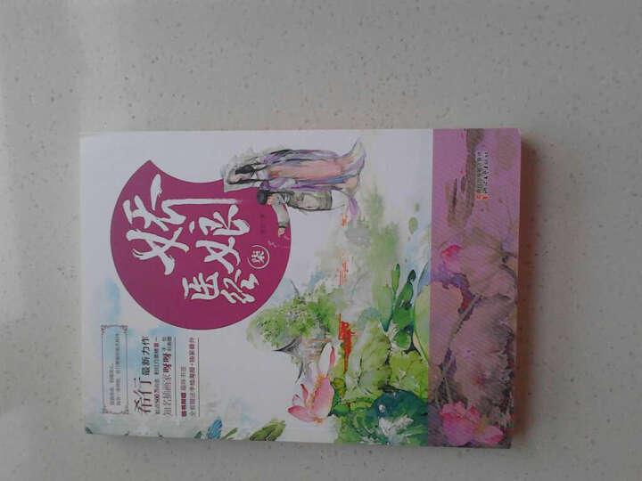 娇娘医经(套装1-7册) 晒单图