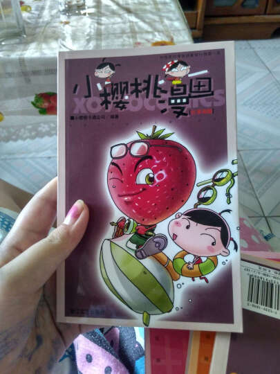 小樱桃漫画(红草莓版) 晒单图