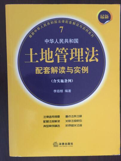 最新中华人民共和国土地管理法配套解读与实例(含实施条例) 晒单图