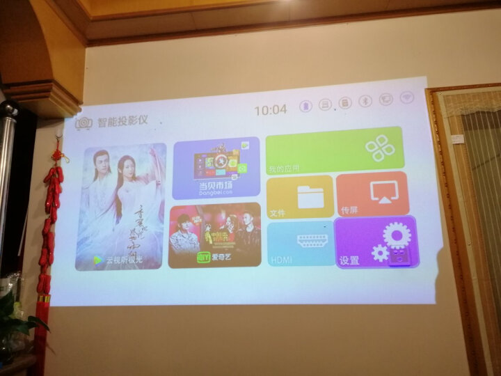 【精选好货】澳典 (AODIN) 微型手机投影仪家用 全高清办公 便携迷你wifi投影机 智能影院 白色升级版T13   2G+16G 晒单图