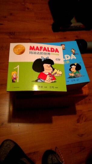 玛法达的世界(珍藏版) 漫画书 卡通书 儿童书籍 晒单图