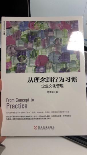 中国管理问题10大解析 晒单图