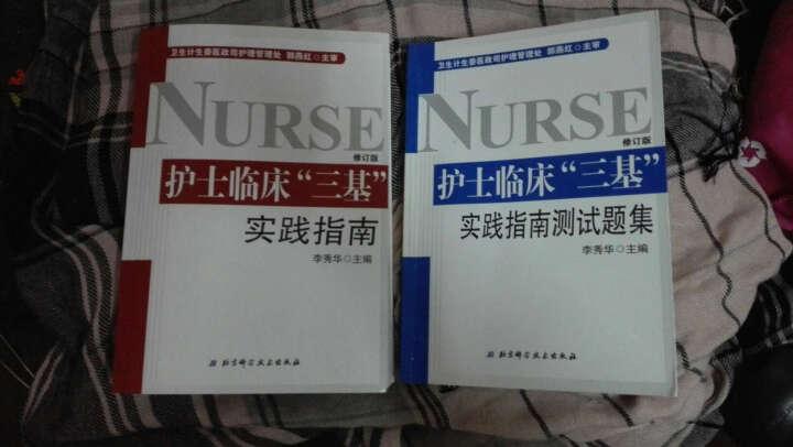 """护士临床""""三基""""实践指南(护士三基热销必备书 全新修订版) 晒单图"""