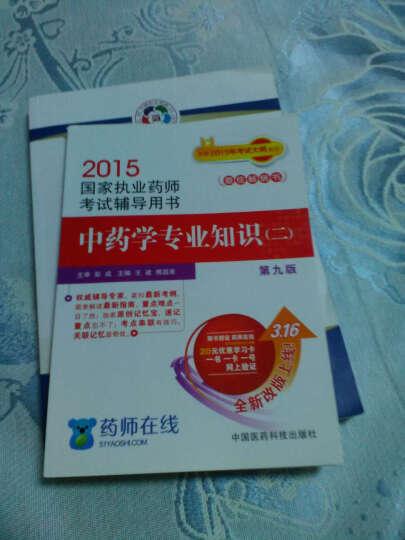 2015新版国家执业药师考试用书 习题集 药事管理与法规  晒单图