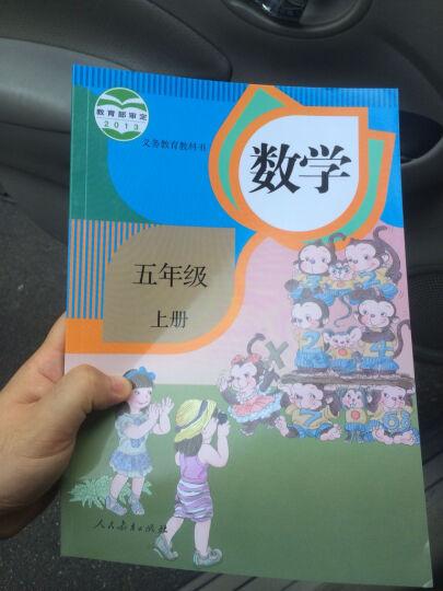 人教版5五年级上册数学书课本小学五年级数学上册教材教科书图片