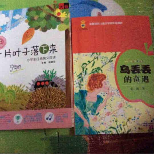 一片叶子落下来:小学生经典美文阅读5年级(1CD+1书) 晒单图