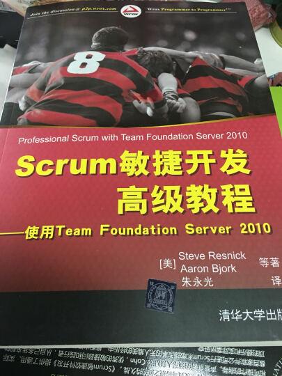 Scrum敏捷开发高级教程:使用Team Foundation Server 2010 晒单图