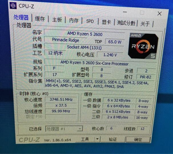 AMD R5 3600 3500X 盒装CPU+华硕 B450M-A 主板CPU套装  3700X CPU+华硕B450M-A主板套装 晒单图
