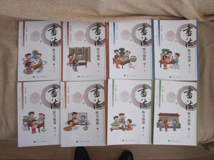 国内第一套视觉系书法教材·书法练习指导:三年级(上册) 晒单图