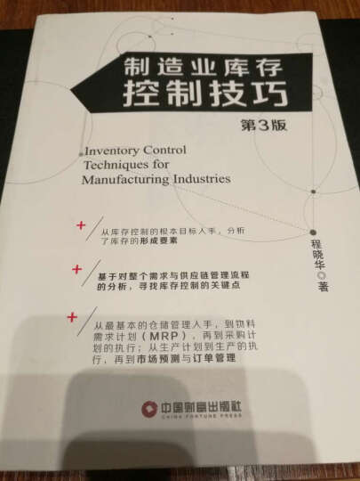 制造业库存控制技巧(第3版) 晒单图