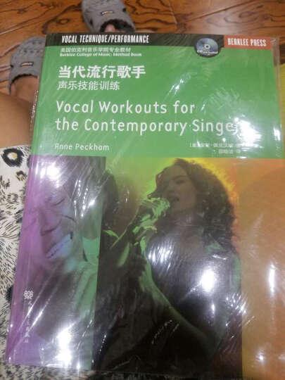 美国伯克利音乐学院专业教材:当代流行歌手声乐技能训练(附光盘) 晒单图