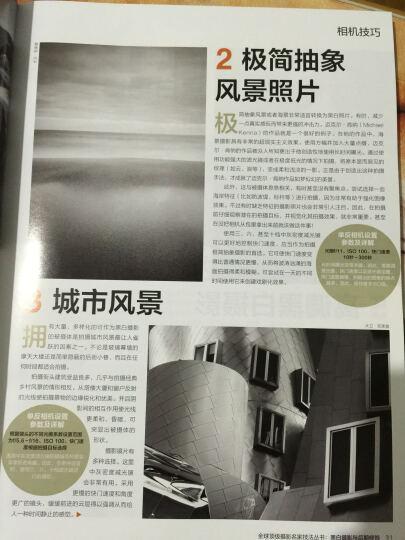 全球顶级摄影名家丛书 黑白摄影与后期修饰 晒单图