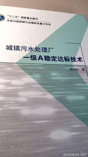 城镇污水处理厂一级A稳定达标技术 晒单图
