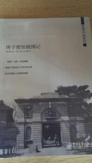 寻路中国系列:庚子使馆被围记 晒单图