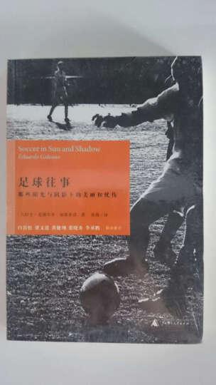 足球往事 那些阳光与阴影下的美丽和忧伤 乌拉圭加莱亚诺 文学 书籍 晒单图