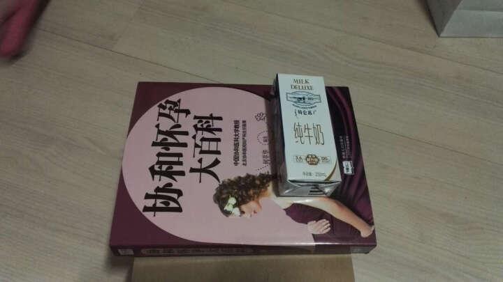 正版  协和怀孕大百科 何萃华著 中国协和医院大学出版 内容全面 备孕 孕妇 书籍 晒单图