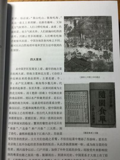 文史知识(2014年合订本 套装共2册) 晒单图